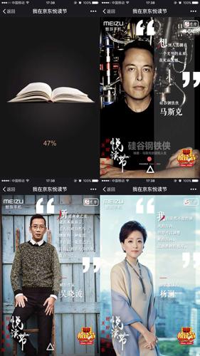 世界读书日H5营销案例