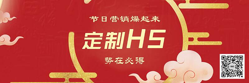 节日营销H5开发