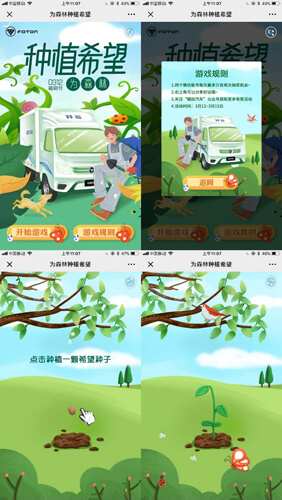 植树节H5营销案例
