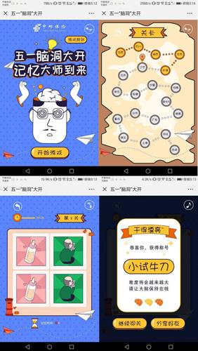 劳动节H5游戏营销案例