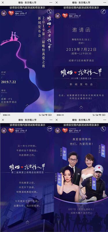 七夕情人节H5营销案例