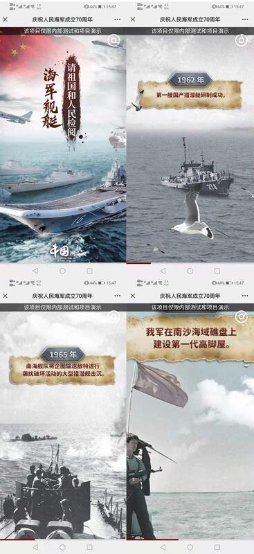 建军节H5宣传页面