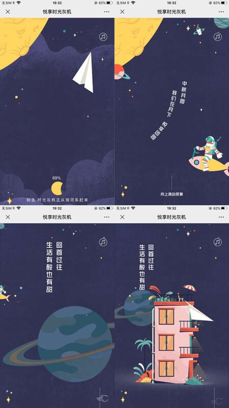 中秋节H5营销案例