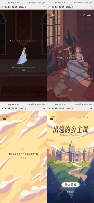 企业线上七夕节H5营销案例
