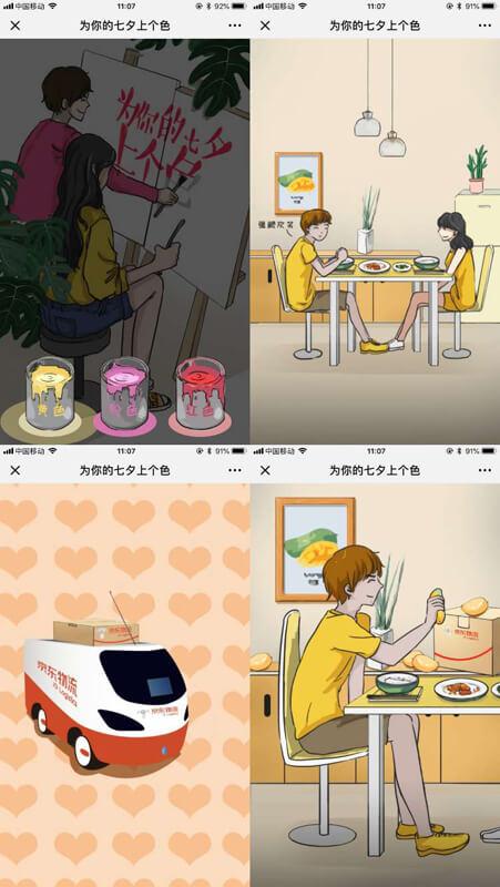 七夕节H5